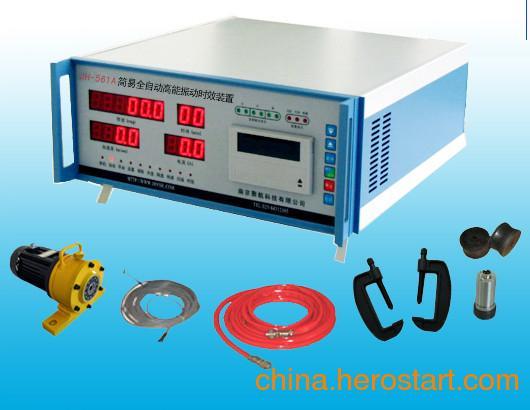供应JH-561A简易全自动交流振动时效装置功能特点
