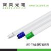 供应东莞LEDT8全塑灯管0.6米8W日光灯管