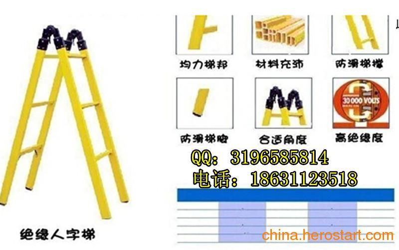 供应全绝缘人字合梯温耐安全梯电工专用绝缘梯绝缘凳厂家报价A8