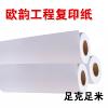 供应天津工程复印纸批发 欧韵工程纸