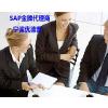 供应贸易型企业ERP 贸易公司erp 首选优德普宁波SAP服务商
