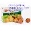 供应农夫鲜果脐橙保鲜包装机,柠檬包装机