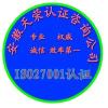 供应天长市ISO认证,滁州地区UL认证