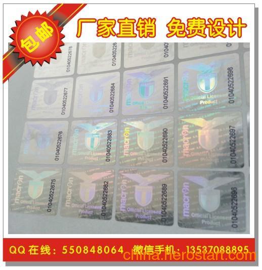 供应激光镭射标打流水号 专用防伪演唱会门票印刷 全息对位烫印防伪