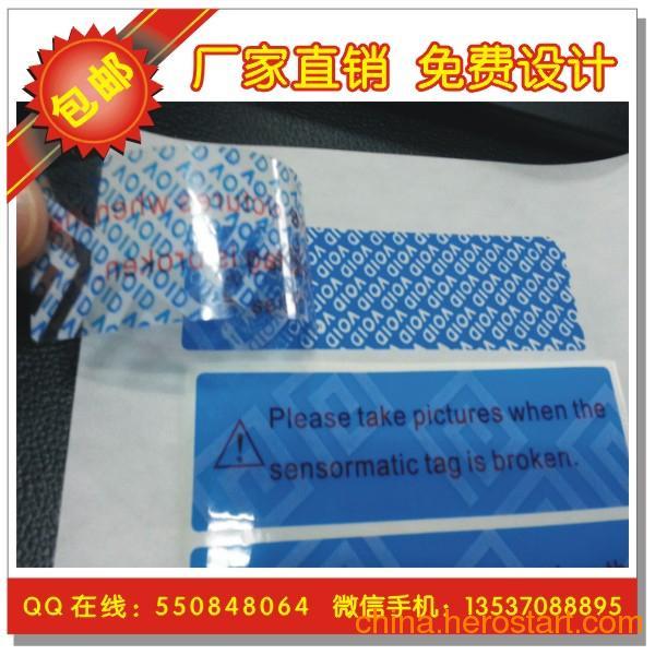 供应蓝色揭开VOID留字防伪标签 综合防伪标签印刷 干胶防伪印刷