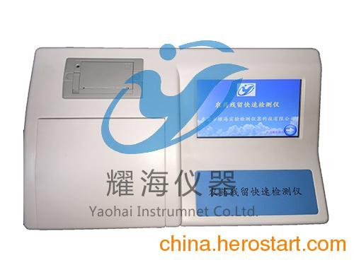 供应农药残留快速检测仪 YaoH-20