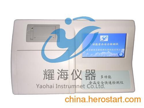 供应多功能食品安全快速检测仪 YaoH-20H8