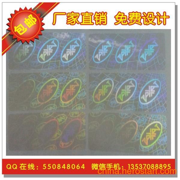 供应镭射OPP透明标签