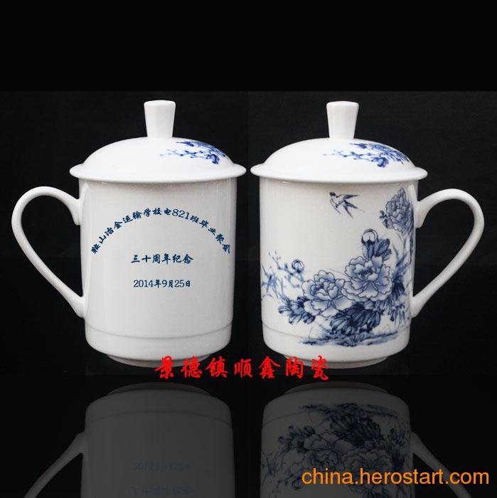 供应同学聚会礼品茶杯定制厂家