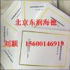 供应电厂项目-新建火电厂项目资料-北京东润海德