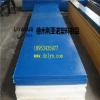 供应蓝色超高分子聚乙烯抗静电板 耐磨板 自润滑性高分子UPE板