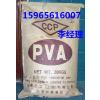供应聚乙烯醇2488长春化工聚乙烯醇厂家直销聚乙烯醇价格