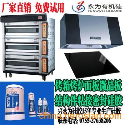 供应烤箱烤炉面板|腔体|门板|微晶板|结构件粘接密封硅胶