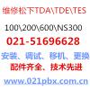 供应维修松下TDA100TDA200电话交换机,上海地区