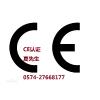 供应ce认证模式|ce认证报告