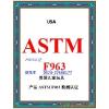 供应astm d999|astm d1230|astm 963