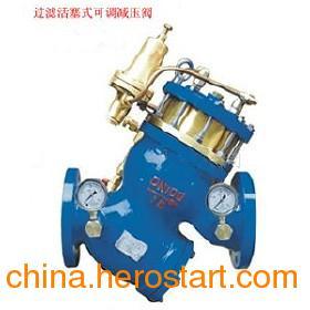 供应YQ98001过滤活塞式可调减压阀