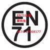 供应en71 证书|en14350检测|en71是什么