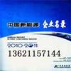 供应2010中国新能源企业名录