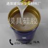 供应矽利康硅胶 模具硅胶 翻模硅胶 生产胶