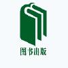 济南图书出版公司选天顿,出版费用低服务优【大众的选择】
