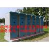 供应义乌环保厕所销售、移动厕所出租、流动厕所出租