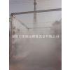 供应喷雾降尘设备|采石场、工矿场所喷雾降尘设备厂家