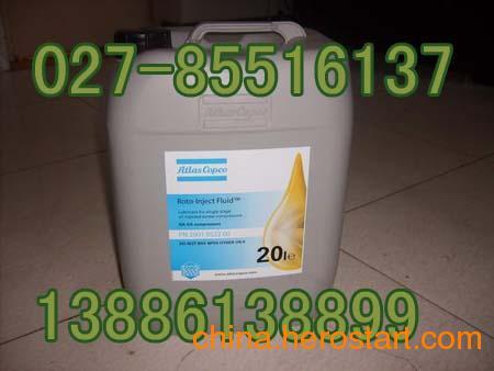 供应上海原装正品阿特拉斯压缩机润滑油2901170100厂家直销