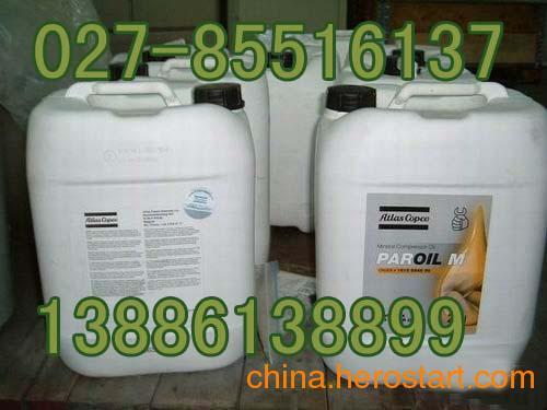 供应原装正品阿特拉斯移动机油1615594800厂家直销