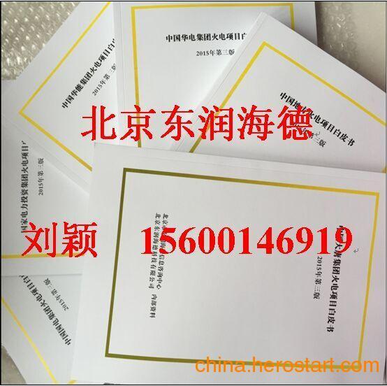 供应2015-2016年新建电厂项目汇总/项目大全/北京东润海德