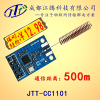 供应远距离高性能低功耗433M无线数传模块JTT-CC1101