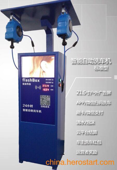 供应西安非洗不可智能洗车机 网络洗车机 微信洗车机