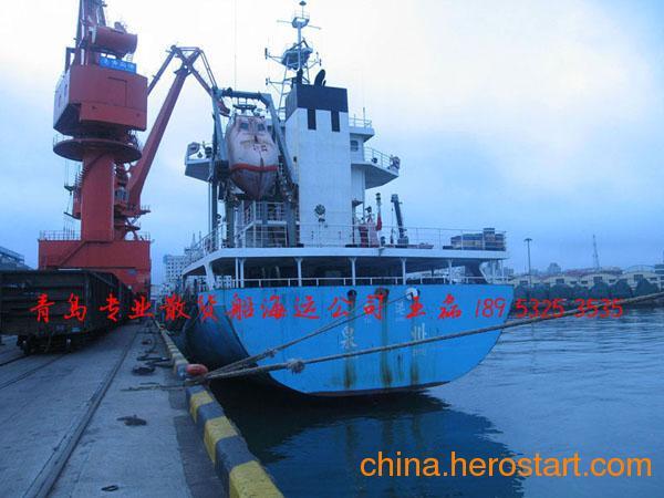 供应青岛到仁川散杂货船,青岛散货船海运,青岛散货船货代