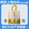 供应南京环保袋南京定做环保袋南京金爱包装。