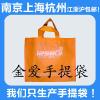 供应上海环保袋上海定做环保袋上海金爱包装