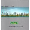 供应麦克维尔MAC户式中央空调