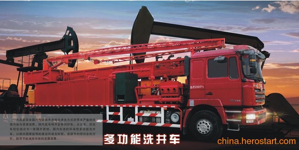 供应陕汽多功能洗井车,锅炉车、水泥车、热洗车优化组合为一体