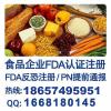 供应食品添加剂FDA注册,糖果FDA注册,面粉FDA注册,味精FDA注册