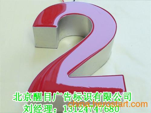 供应北京树脂字灯箱安装