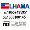 供应LHAMA认证,ASTM D4236检测,LHAMA测试报告,杭州LHAMA认证中心