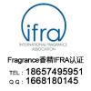 供应香精IFRA认证,IFRA证书,IFRA报告