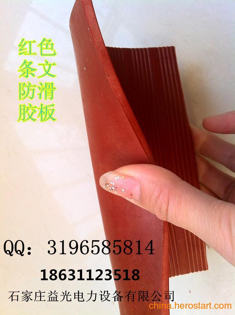 供应绝缘胶垫实用性回答--电力绝缘胶板优质厂家选择8