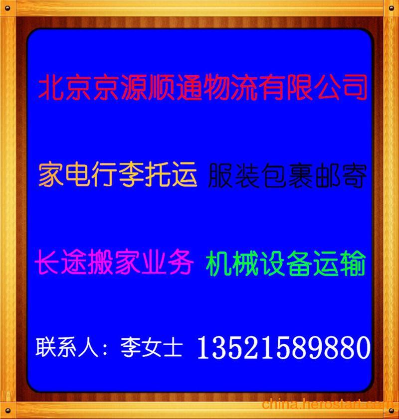 """北京到""""伊犁哈萨克自治州)物流公司"""