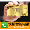 供应杭州快拨网络电话卡批商家促销卡,量大从优