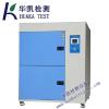 供应高低温冲击试验机价格,高低温冲击试验机厂家_华凯检测设备