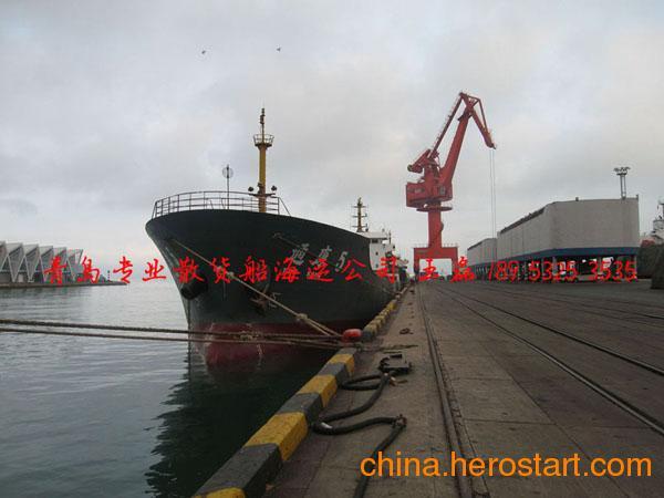 供应青岛到仁川散杂货货代,青岛散货船海运,青岛散货海运