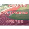 供应赣州市安远石城县塑胶跑道施工价格厂家,塑胶跑道施工价格公司承接透气型塑胶跑道工程
