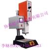 供应浙江杭州协和35K超声波焊接机