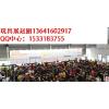 供应2016上海(14届)上海玩具展2016年