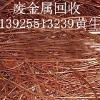供应东莞回收废电缆商家